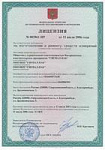 License for the manufacture and repair of measuring instruments